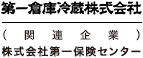 第一倉庫冷蔵株式会社(関連企業)株式会社第一保険センター